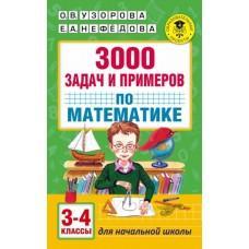 3000 задач и примеров по математике: 3-4 класс