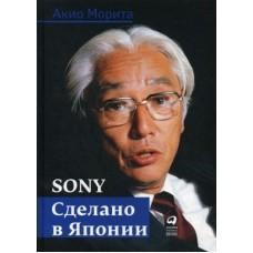 Sony. Сделано в Японии