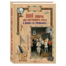 1001 задача для умственного счета в школе С.А.Рачинского