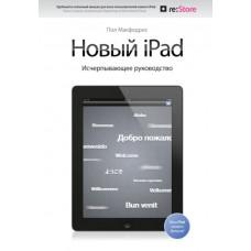 Новый iPad. Исчерпывающее руководство с логотипом
