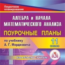 Алгебра и начала математического анализа. 11 класс. Система уроков по учебнику А.Г.Мордковича и др. (базовый уровень). Компакт-диск для компьютера