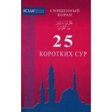 25 коротких сур. Священный Коран