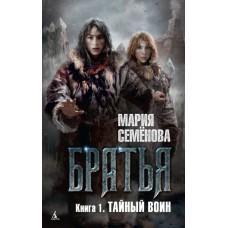 Братья. Книга 1. Тайный воин