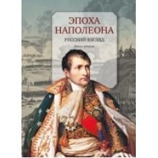 Эпоха Наполеона. Русский взгляд. Книга 2