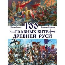 100 главных битв Древней Руси