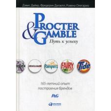 Procter&Gamble. Путь к успеху. 165-летний опыт построения брендов