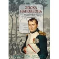 Эпоха Наполеона. Русский взгляд. Книга 3