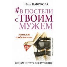 #В постели с твоим мужем. Записки любовницы. Женам читать обязательно!