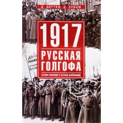 1917. Русская голгофа. Агония империи и истоки революции