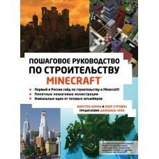 Minecraft. Пошаговое руководство по строительству