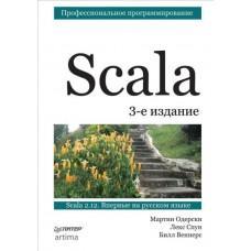 Scala. Профессиональное програмирование