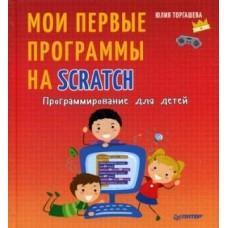 Мои первые программы на Scratch