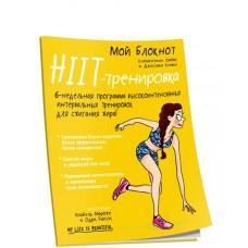 HIIT-тренировка