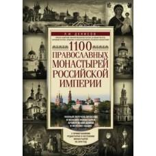 1100 православных монастырей Российской империи