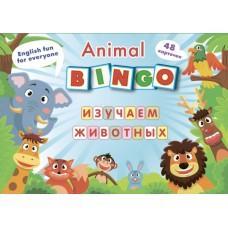 Animal Bingo. Изучаем животных