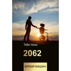 2062. Время машин
