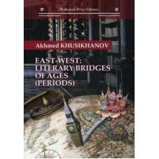 East-west: literary bridges of ages (periods)