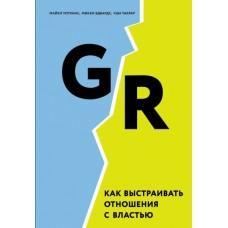 GR. Как выстраивать отношения с властью