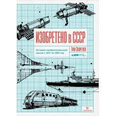 Изобретено в СССР. История изобретательской мысли с 1917 по 1991год