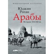 Арабы. История. ХVI-XXI век