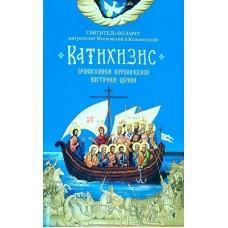 «Катихизис» Православной Кафолической Восточной Церкви