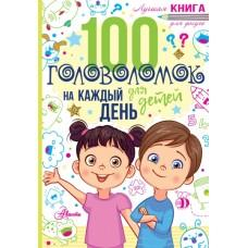 100 головоломок для детей на каждый день