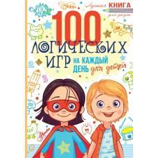 100 логических игр для детей на каждый день