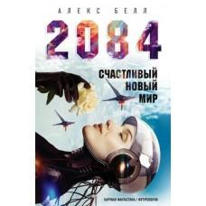 2084. Счастливый новый мир