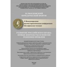 X международная научно-практическая конференция (Кутафинские чтения). Часть 4