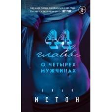 44 главы о 4 мужчинах