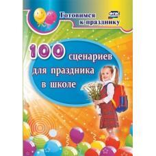 100 сценариев для праздника в школе