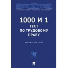 1000 и 1 тест по трудовому праву. Учебное пособие