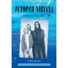 Come as you are. История Nirvana