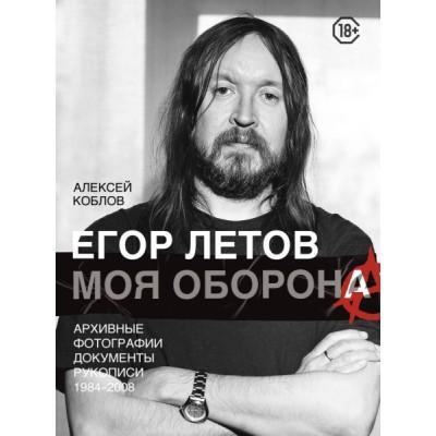 Егор Летов. Моя оборона