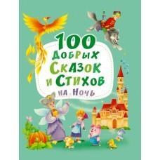 100 добрых сказок и стихов на ночь