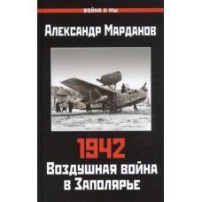 1942. Воздушная война в Заполярье