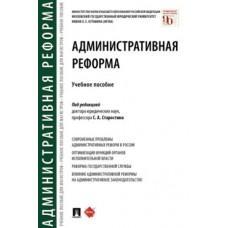 Административная реформа. Учебное пособие