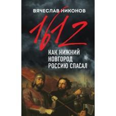 1612. Как Нижний Новгород Россию спасал