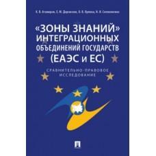 «Зоны знаний» интеграционных объединений государств (ЕАЭС и ЕС). Сравнительно-правовое исследование