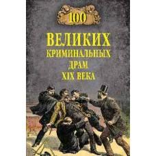 100 великих криминальных драм XlX века
