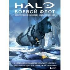 Halo. Боевой флот. Иллюстрированная энциклопедия военных кораблей Halo